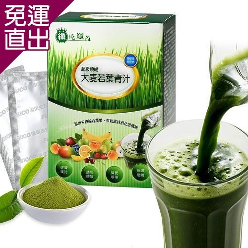 纖吃纖盈 超級順暢大麥若葉青汁 (3盒組)【免運直出】