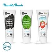 【虎兒寶】Humble Brush 天然牙膏-3入組(兒童款+成人檸檬+成人竹炭)