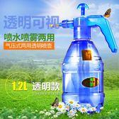 氣壓式透明澆花加厚塑料園藝工具高壓力小型噴灑水     SQ7261『寶貝兒童裝』
