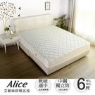 艾麗絲舒眠五段式獨立筒床墊/6尺雙人加大/H&D東稻家居