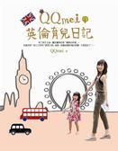 (二手書)QQmei英倫育兒日記:英國式教育初體驗+獨家親子散步地圖+超值血拼好去..