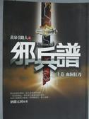 【書寶二手書T7/一般小說_GKU】邪兵譜(上卷)-血飼狂刀_納蘭元初