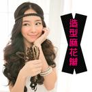 波希米亞民俗風假髮辮麻花辮【GTOP03】優質假髮造型配件☆雙兒網☆