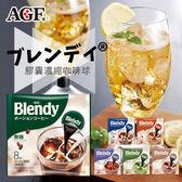 日本 AGF Blendy 膠囊濃縮咖啡球 咖啡球 咖啡 抹茶 焦糖 沖泡 茶飲 沖泡飲品 日本咖啡