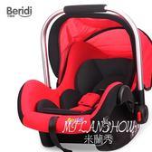 嬰兒提籃式兒童安全座椅新生兒提籃寶寶便攜車載搖籃  米蘭shoe