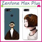 Asus Zenfone Max Plus 5.7吋 情侶款手機殼 彩繪磨砂保護套 全包邊手機套 搞怪背蓋 個性保護殼