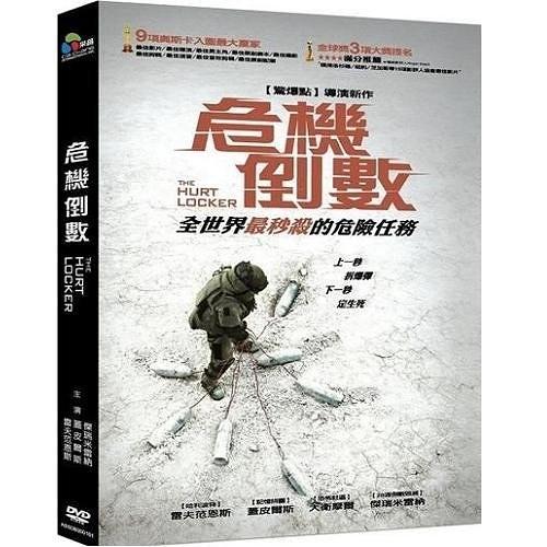 危機倒數DVD The Hurt Locker 榮獲2010奧斯卡六大獎項最佳影片最佳導演最佳原著劇本獎等