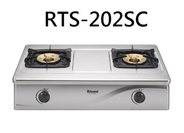 【歐雅系統家具】林內 Rinnai RTS-203SC 雙口台爐