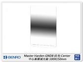【分期0利率,免運費】Benro 百諾 Master Harden GND8 0.9 Center 鋼化中心漸層減光鏡100x150mm(公司貨)