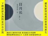 全新書博民逛書店日月長Y257482 蕭桓 註 北京聯合出版公司 ISBN:9787559628046 出版2019