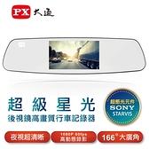 送GPS接收器★ PX 大通 ★超級星光 後視鏡高畫質行車記錄器 V70