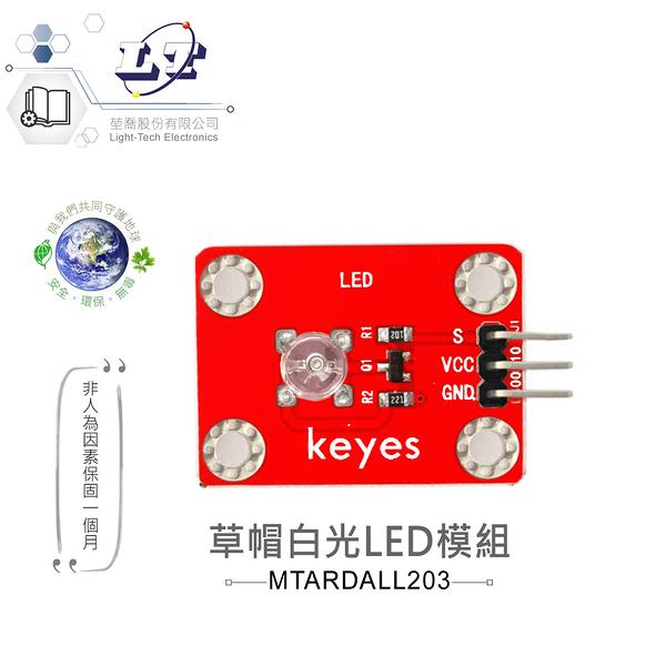 『堃喬』草帽白光LED模組 適合Arduino、micro:bit 等開發學習互動學習模組 環保材質『堃邑Oget』