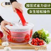蔬菜甩干機沙拉甩干器手動洗菜機手搖甩水果瀝水甩菜器脫水籃    萌萌小寵