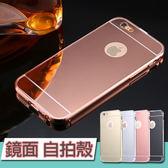 蘋果 iPhone7 Plus iPhone6s Plus iPhone SE 手機殼 保護殼 電鍍 硬殼 鏡面PC背板