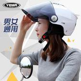 摩托車防曬頭盔夏輕便安全帽