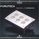 【竹北勝豐群音響】 Furutech e-TP60 電源濾波排插!提供超穩定的正弦波級充沛流暢的大電流!