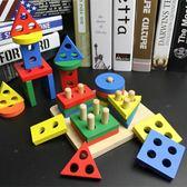 兒童啟蒙早教形狀配對積木套柱男女孩子寶寶1-2-3周歲益智力玩具WY【快速出貨八折一天】