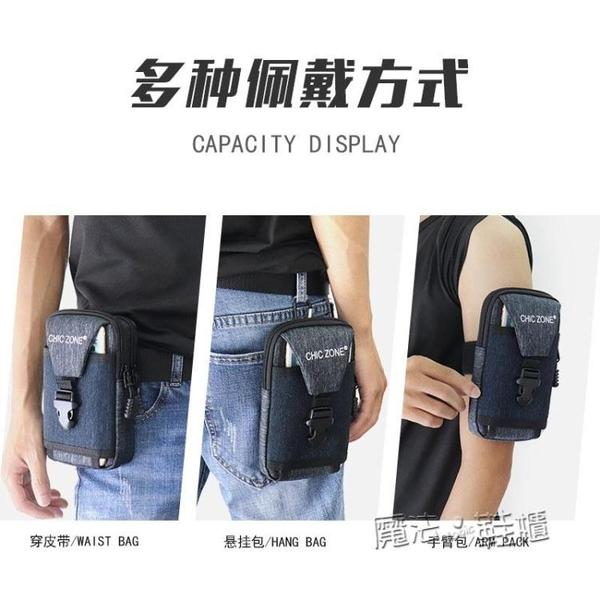 新款手機包男多功能穿皮帶手機套掛包腰帶腰包運動手機袋臂包  聖誕鉅惠
