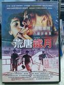 影音專賣店-M02-056-正版DVD【荒唐歲月/聯影】-爭議社會寫實案件,窺見人性光明曙光