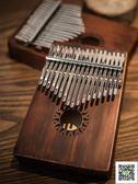 拇指琴 安德魯拇指琴17音桃花心木全單板Kalimba初學者手指琴卡林巴琴 霓裳細軟
