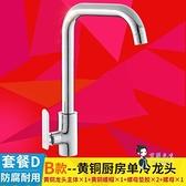 冷熱水龍頭 全銅體廚房單冷水龍頭可旋轉水槽洗菜盆面盆水龍頭立式洗衣池龍頭