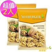 【SEEBERGER喜德堡】天然核桃仁 2入組(150g/包)