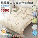※限時下殺【多款任選】特級天然100%純棉6x6.2尺雙人加大床包+枕套三件組-台灣製[SN]