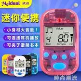 Meideal迷你電子節拍器通用鋼琴古箏吉他二胡小提琴mini拍子機M50