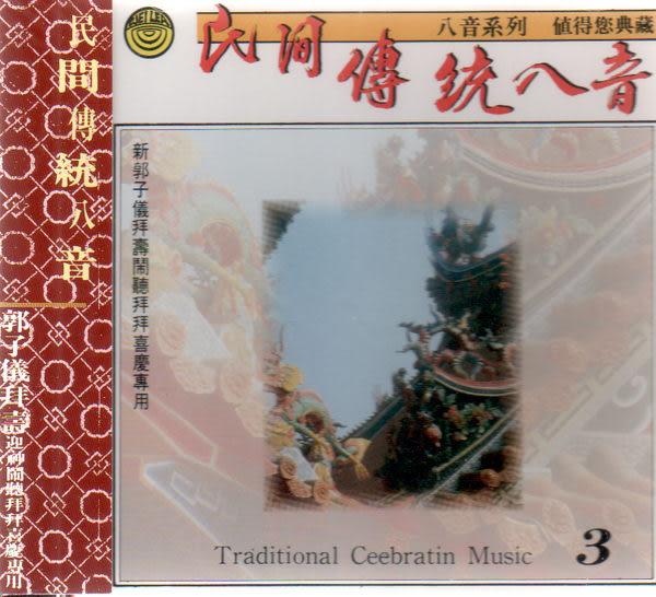 民間傳統八音3 郭子儀拜壽 CD (音樂影片購)