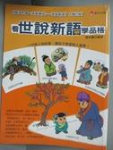 【書寶二手書T6/兒童文學_QEA】看世說新語學品格_張玲霞