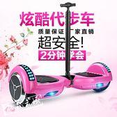 平衡車代步車 智慧自平衡電動車雙輪思維車兒童體感扭扭代步兩輪漂移車帶扶手桿 酷我衣櫥