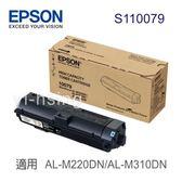 EPSON 原廠高容量碳粉匣 S110079 (6.1K) 適用 AL-M220DN/AL-M310DN/M320DN
