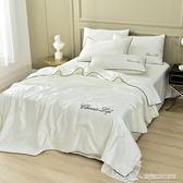 天絲被床包四件組夏季可水洗冰絲四件套空調被夏涼被夏被單人雙人床單床笠薄款被子 微愛家居