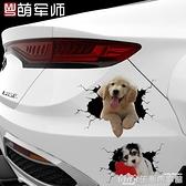 汽車個性狗狗3D立體車貼車身創意刮痕遮擋貼車尾劃痕裝飾貼紙防水 樂事館新品