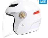 AD電動電瓶摩托車頭盔