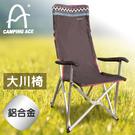 【CAMPING ACE 野樂 可折背大川椅 深咖啡】ARC-808NC 23277454/折疊椅/折疊/太師椅/登山/露營