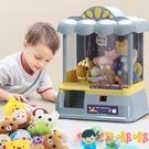 抓娃娃機玩具小型家用迷妳夾公仔機兒童投幣糖果扭蛋機【淘嘟嘟】