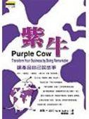 (二手書)紫牛