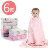 純棉六層紗布空調被 嬰兒蓋被 新生兒浴巾 全棉嬰幼兒蓋毯 抱毯 DH10503 好娃娃
