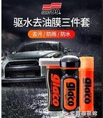 防雨劑 雨敵汽車擋風玻璃去污除油膜清潔劑后視鏡鍍膜防雨驅水劑 618大促銷