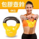【包膠浸塑4KG】鑄鐵壺鈴/Kettle...