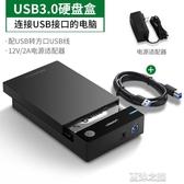 硬盤盒-綠聯硬盤盒3.5/2.5英寸通用usb3.0臺式機筆記本電腦外置 夏沫之戀 YJT