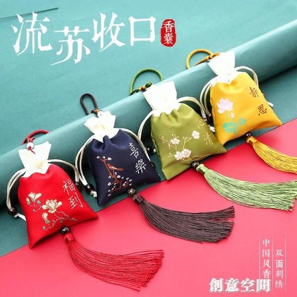 端午節香包空袋隨身驅蚊香囊空袋子掛件防蟲祛異味香囊中國風香袋 創意新品