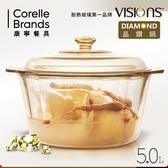 【美國康寧 VISIONS】稜紋鑽石系列。晶鑽鍋5L
