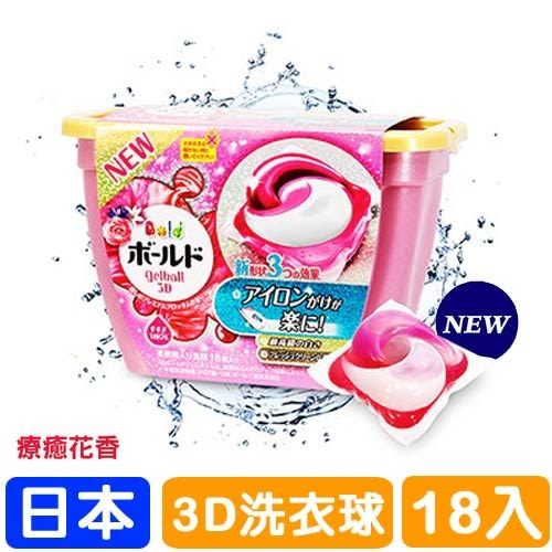 日本P&G第三代洗衣球(淡粉色-療癒花香)18入盒裝