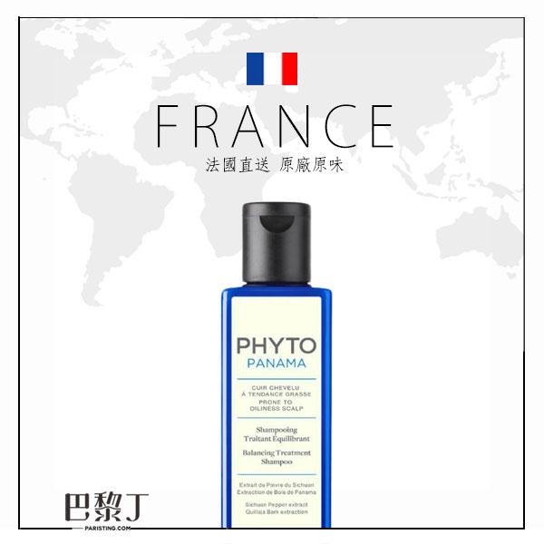PHYTO 巴拿馬 / 新絲漾 / 檸檬 洗髮精 250ml【巴黎丁】