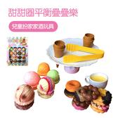 冰淇淋甜甜圈平衡疊疊樂 兒童玩具 扮家家酒 互動桌遊