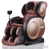 按摩椅家用全自動全身太空艙電動多功能揉捏沙發椅按摩器 igo樂活生活館