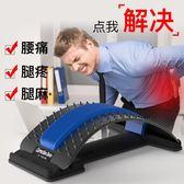 腰疼腰椎突出牽引器腰部勞損腰間盤按摩家用矯正器靠墊脊椎護腰帶 智能生活館