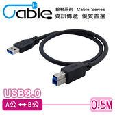 Cable 強效抗干擾USB 3.0 A公-B公 50cm